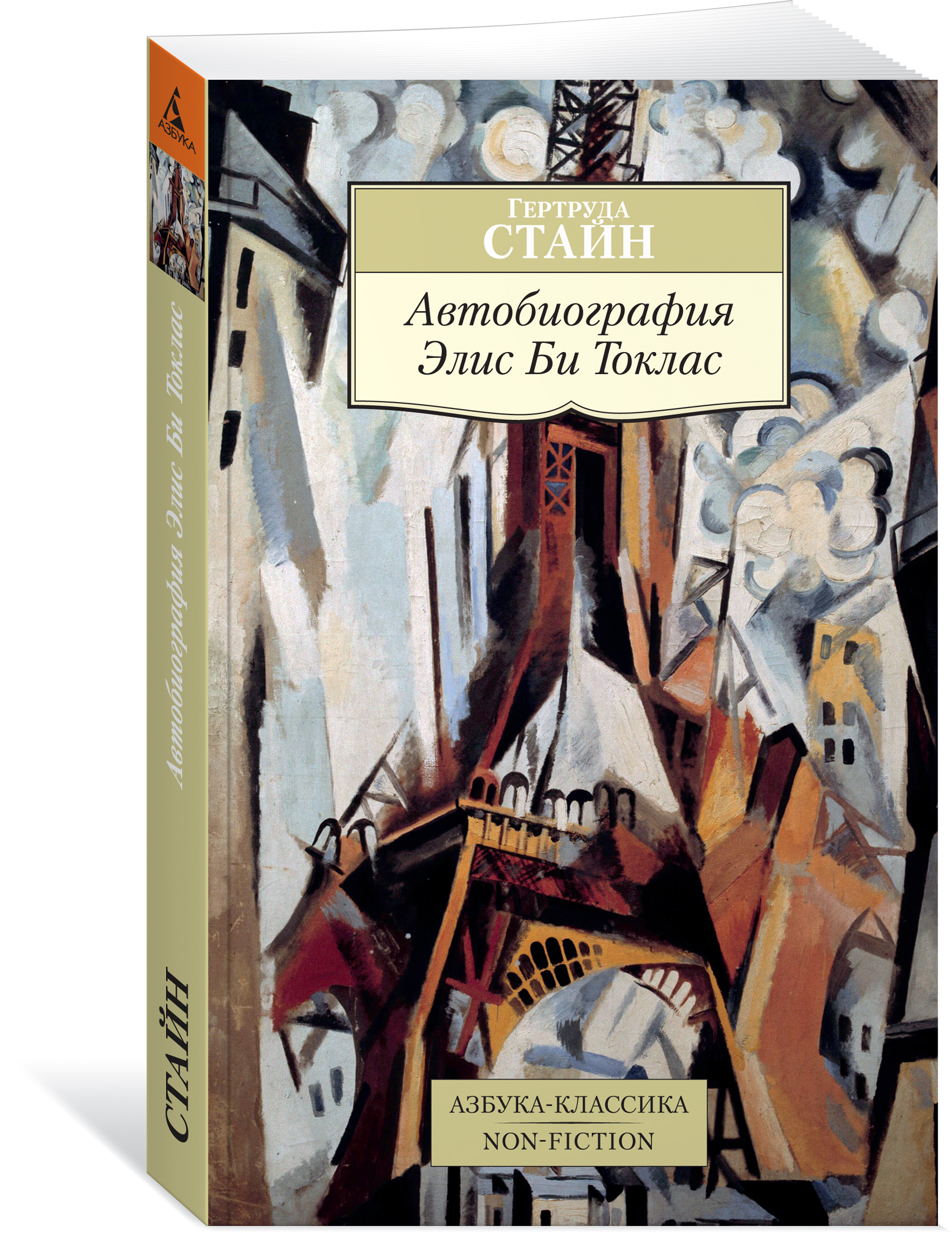 Гертруда Стайн Автобиография Элис Би Токлас