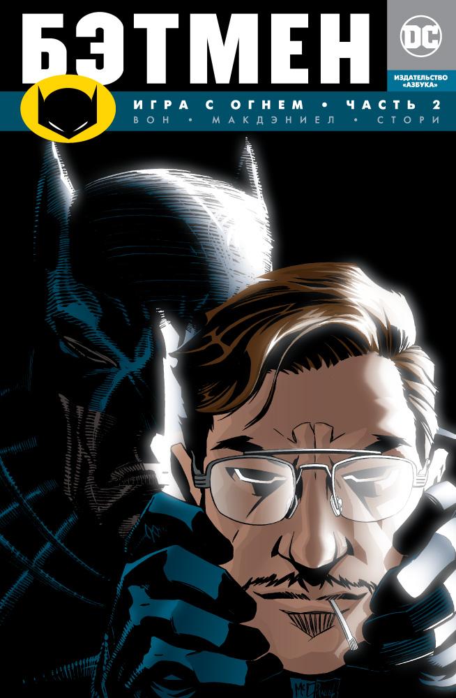 Брайан К. Вон Бэтмен. Игра с огнем. Часть 2 брайан к вон бэтмен игра с огнем часть 2