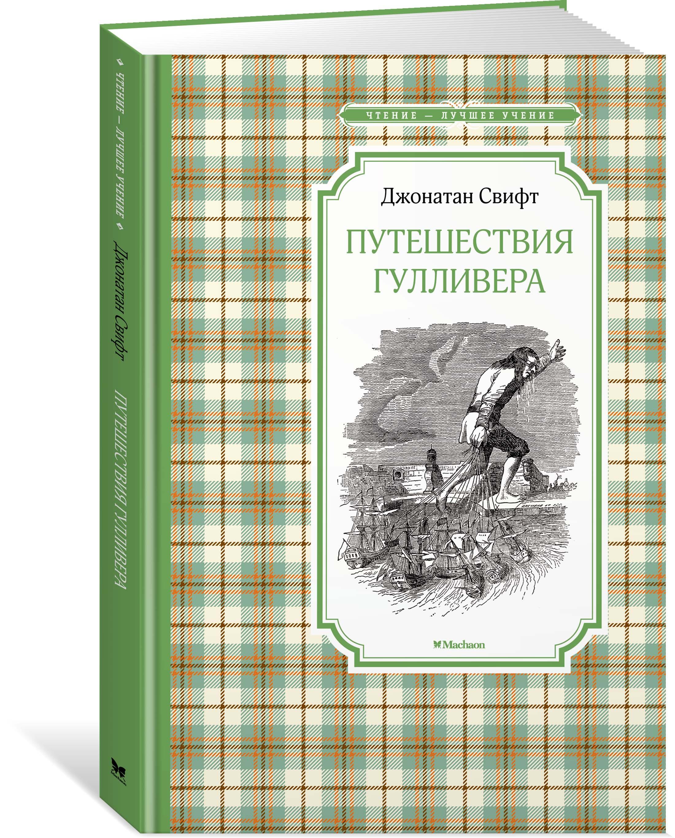 Джонатан Свифт Путешествия Гулливера путешествия гулливера в лилипутию и страну великанов
