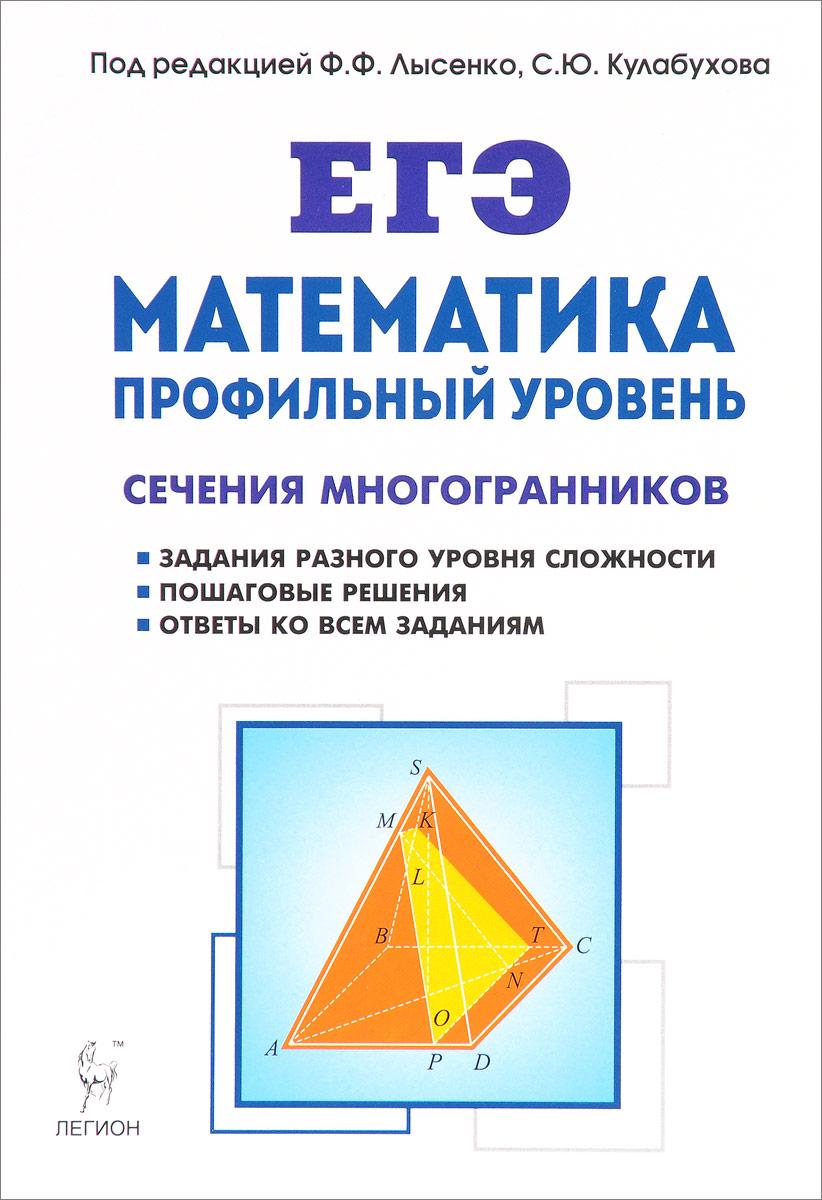 Н. М. Резникова, Е. М. Фридман Математика. ЕГЭ. Профильный уровень. Сечения многогранников. Учебное пособие