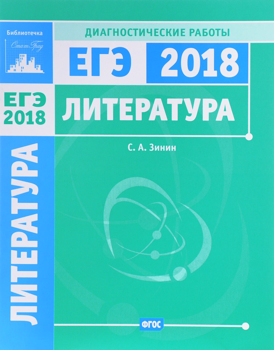 С. А. Зинин Литература. Подготовка к ЕГЭ в 2018 году. Диагностические работы