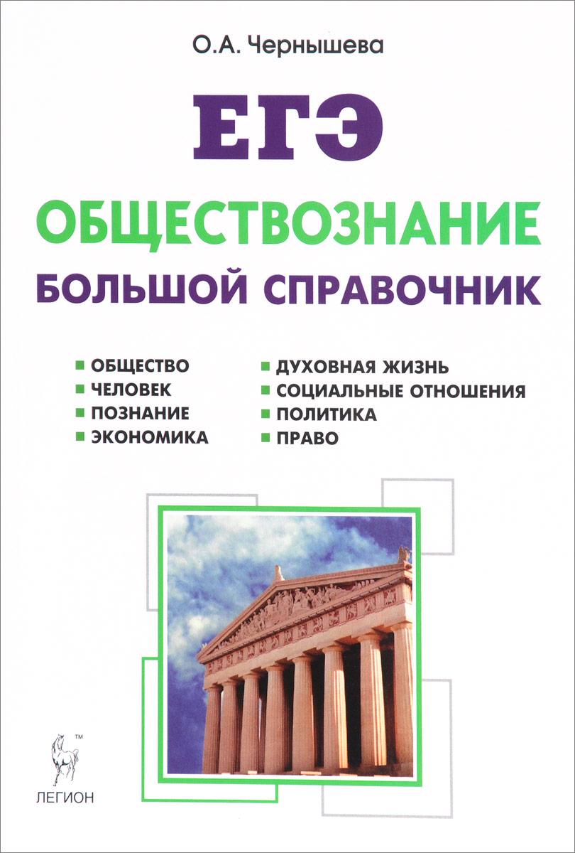 О. А. Чернышева Обществознание. Большой справочник для подготовки к ЕГЭ