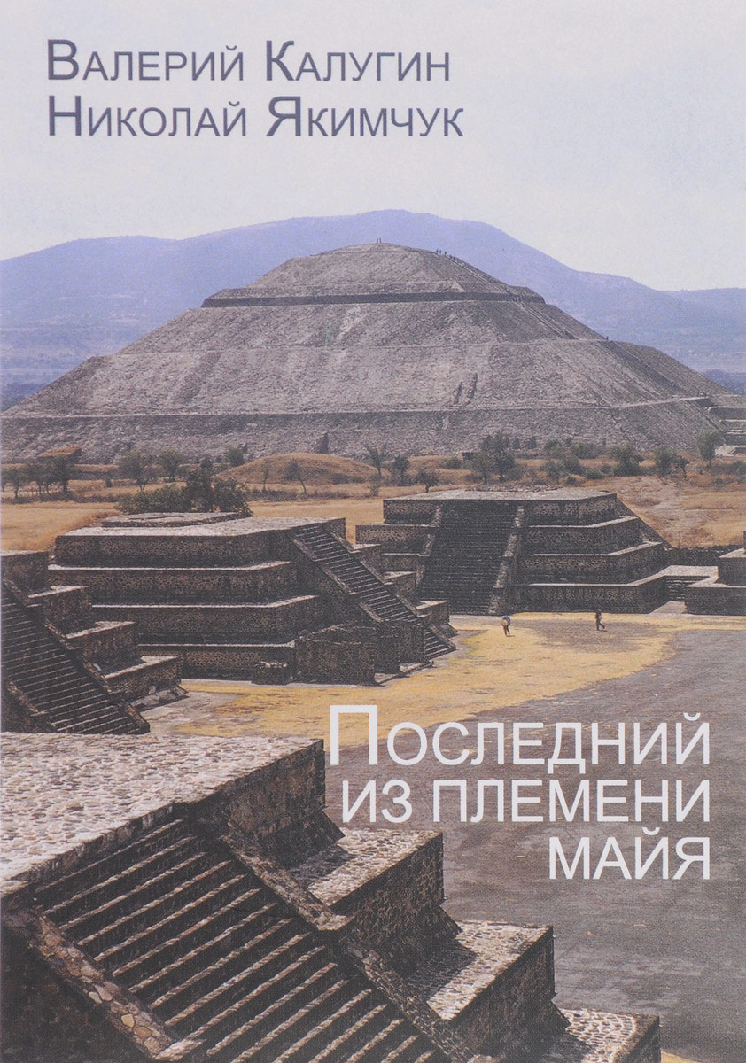 Валерий Калугин, Николай Якимчук Последний из племени майя