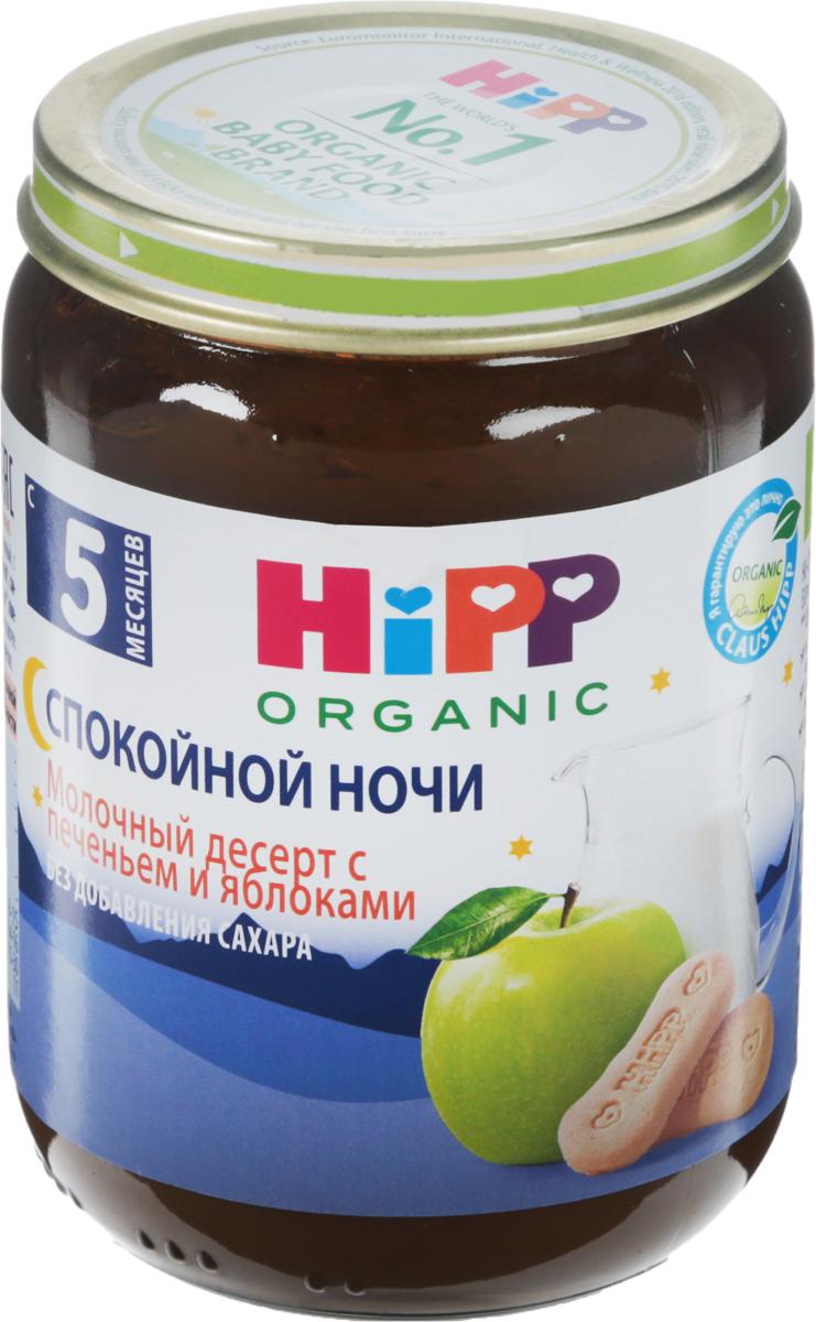 Hipp пюре Спокойной ночи, молочный десерт с печеньем и яблоками, с 5 месяцев, 190 г hipp каша зерновая спокойной ночи овсяная с бананами и мелиссой с 6 месяцев 200 г