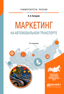 А. А. Бачурин Маркетинг на автомобильном транспорте. Учебное пособие для вузов