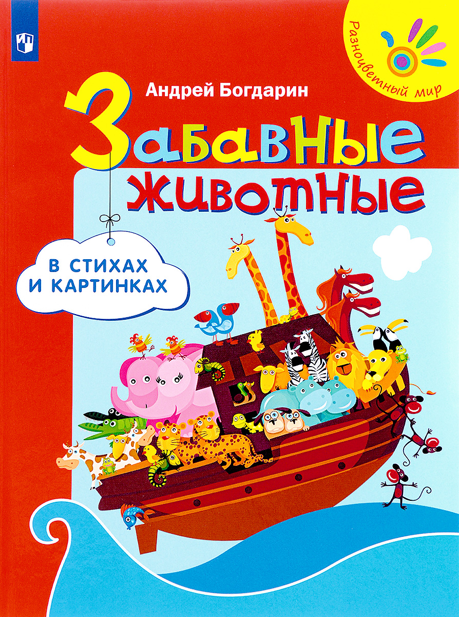 Андрей Богдарин Забавные животные в стихах и картинках