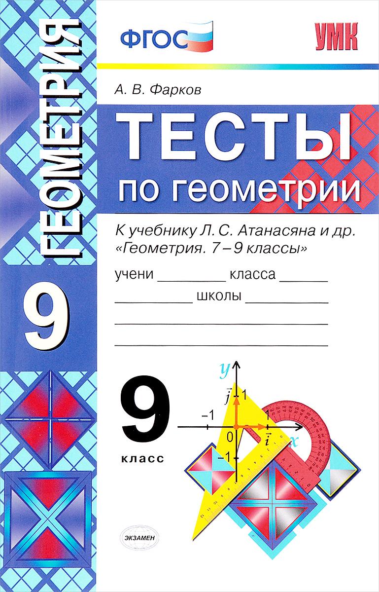 А. В. Фарков Геометрия. 9 класс. Тесты к учебнику Л. С. Атанасяна и др.