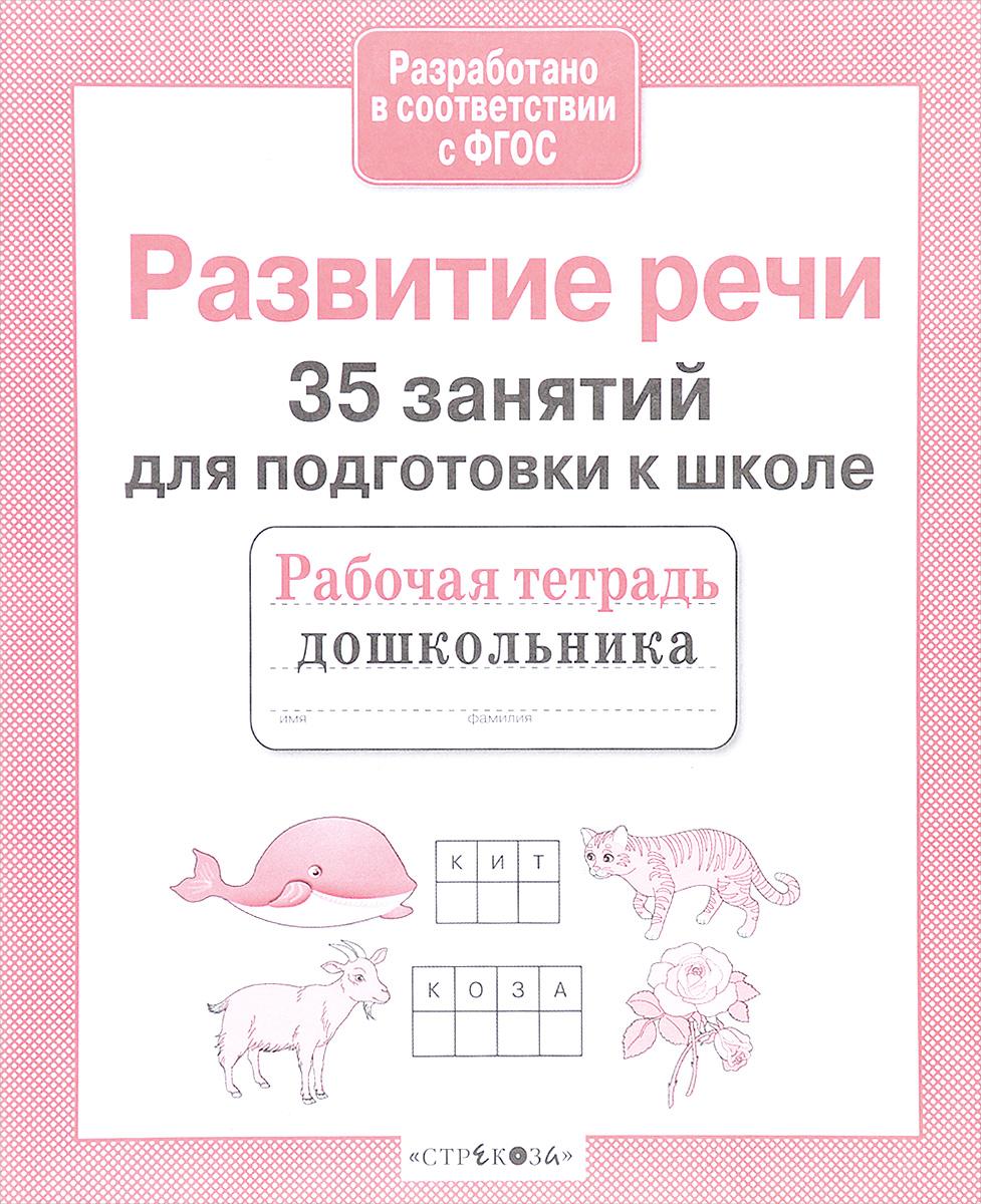 купить Н. Терентьева Развитие речи. 35 занятий для подготовки к школе по цене 34 рублей