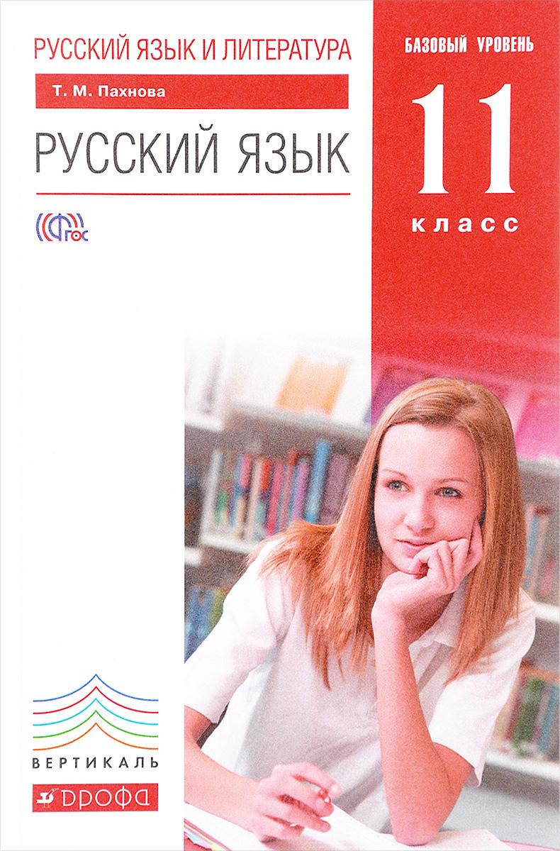 Т. М. Пахнова Русский язык и литература. Русский язык. 11 класс. Базовый уровень. Учебник