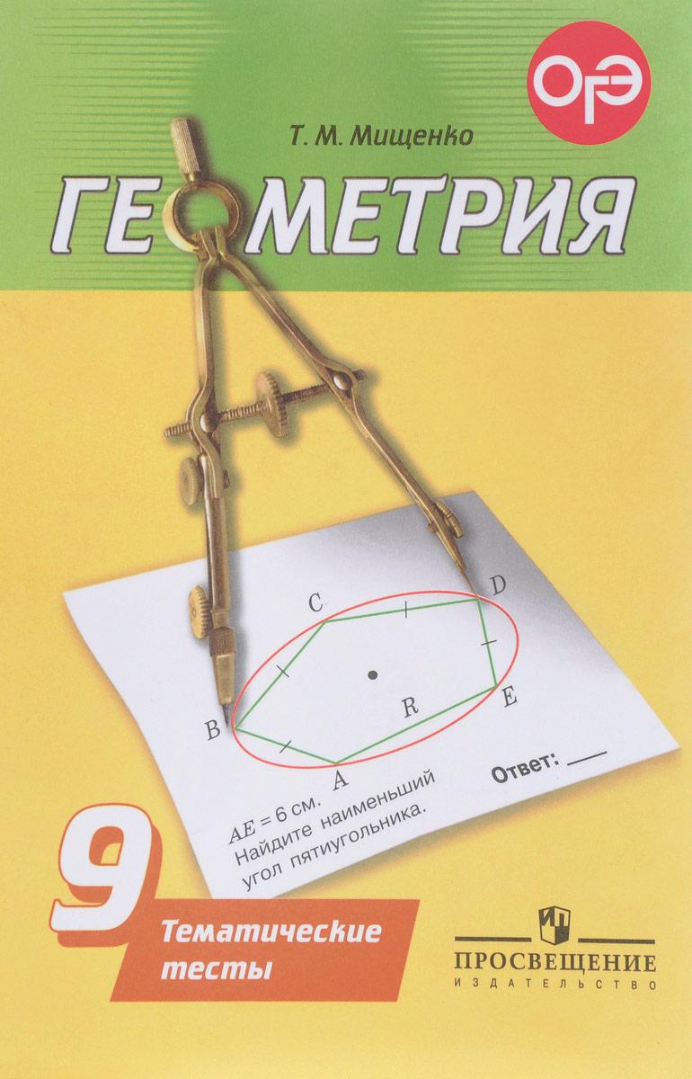 Т. М. Мищенко Геометрия. 9 класс. Тематические тесты. Учебное пособие