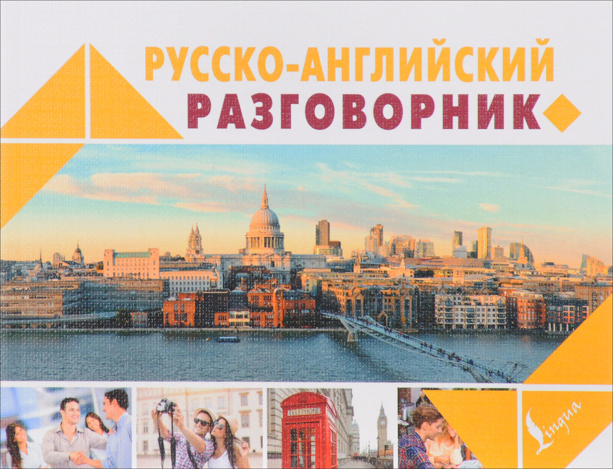 Русско-английский разговорник назарова т мухортова д и др русско английский разговорник для деловых поездок и встреч