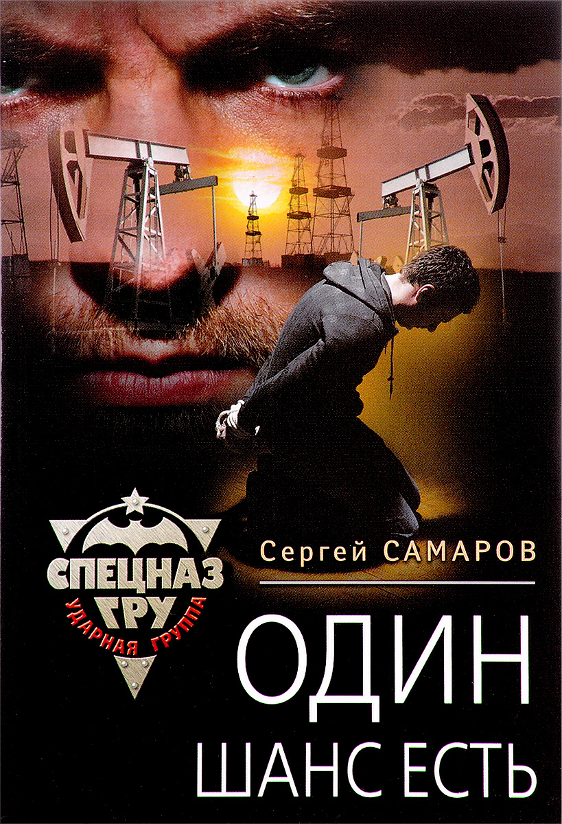 Сергей Самаров Один шанс есть