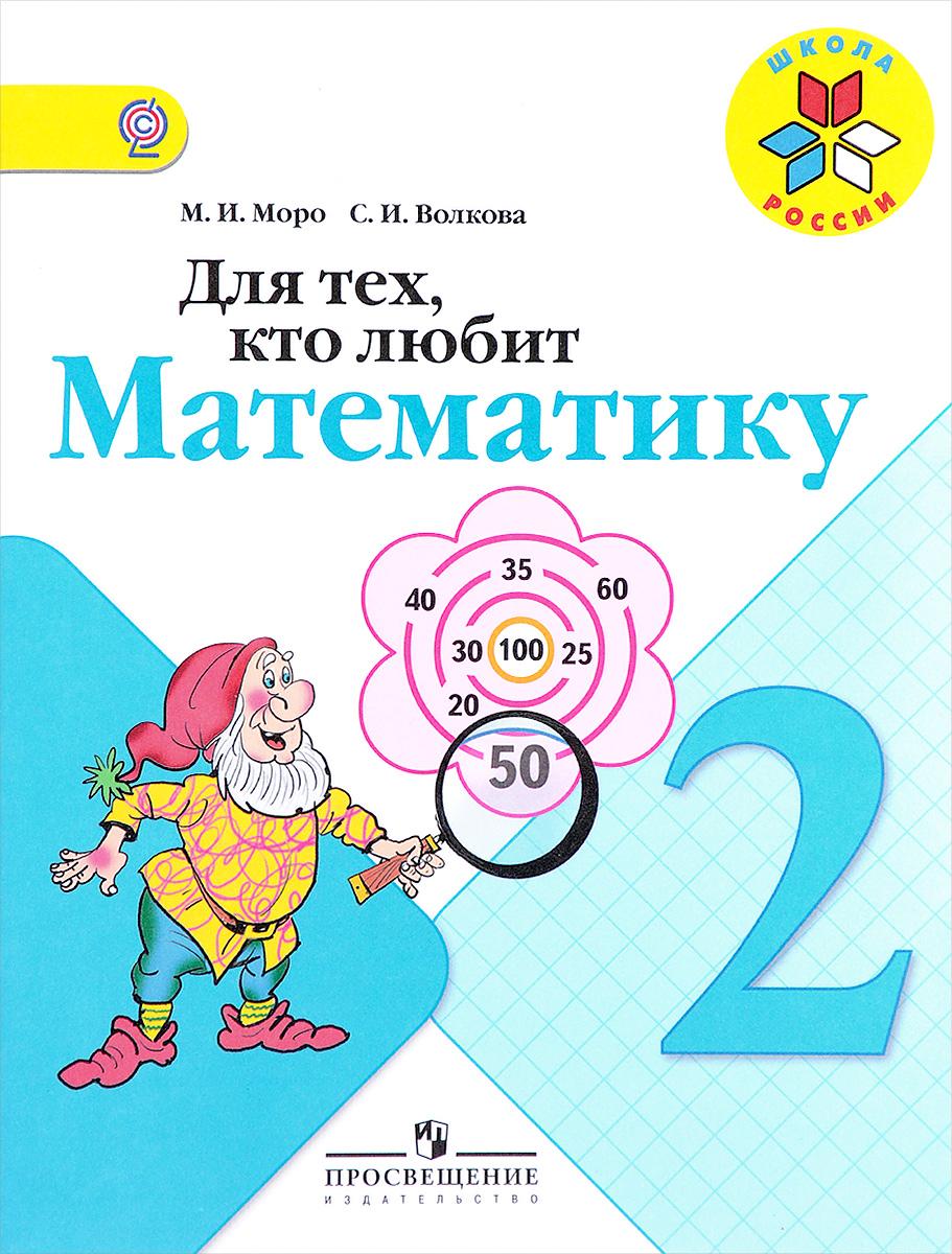 М. И. Моро, С. И. Волкова Для тех, кто любит математику. 2 класс