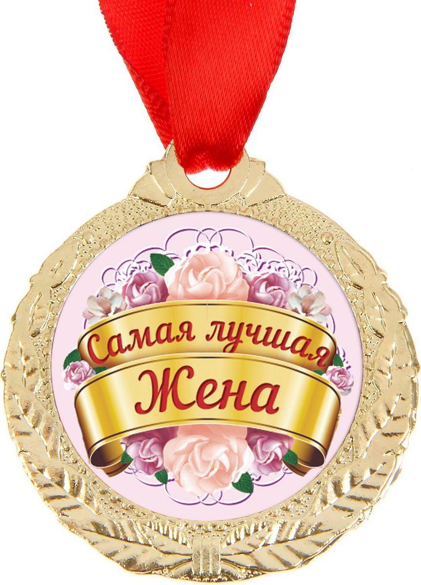 него медаль самому внимательному мужу картинки полученной