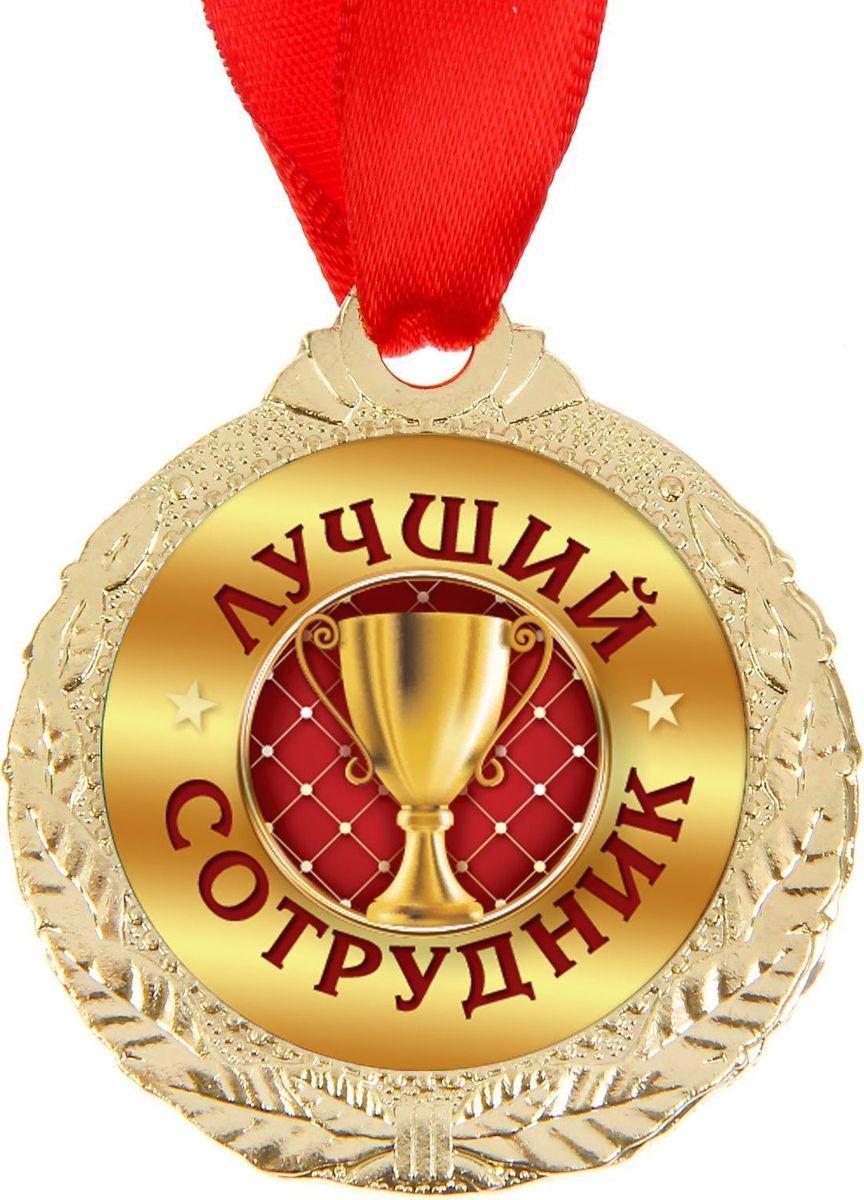 конкурс лучший сотрудник поздравления