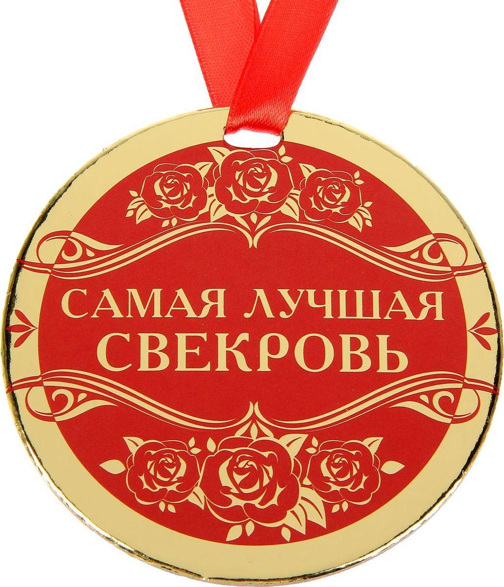 медаль невестке картинки если его хочется