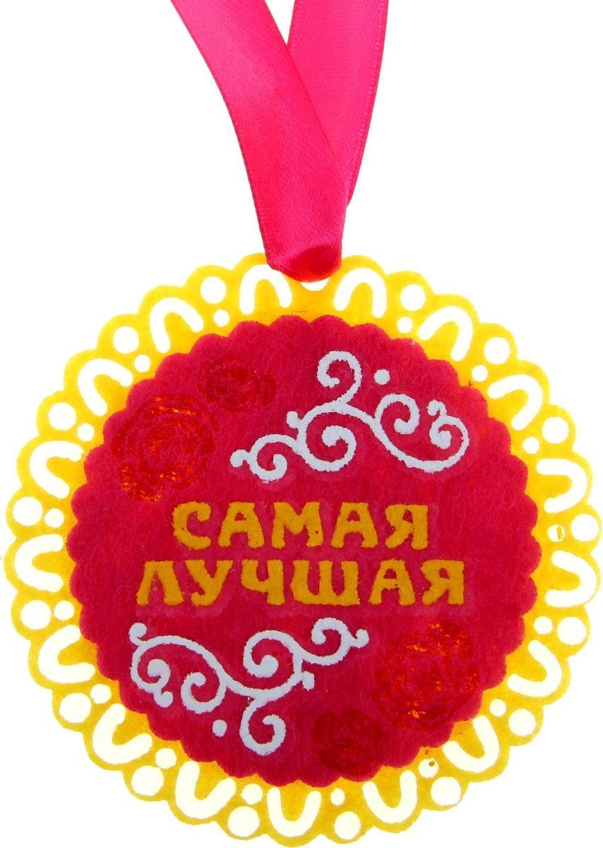 Медаль сувенирная Самая лучшая, диаметр 8 см186121Для ценителей оригинальности, кому наскучили привычные формы, разработана эксклюзивная, нестандартная и яркая медаль. Мягкий и уютный сувенир, непохожий на классические награды, станет ярким и запоминающимся атрибутом вашего праздника. Медаль Самая лучшая сделана из фетра и упакована на картонной подложке с поздравлением, идет в комплекте с лентой.