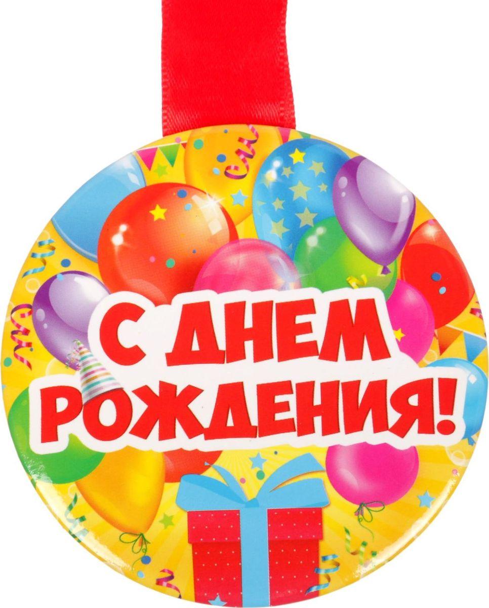 Открытки медали к дню рождения, картинки