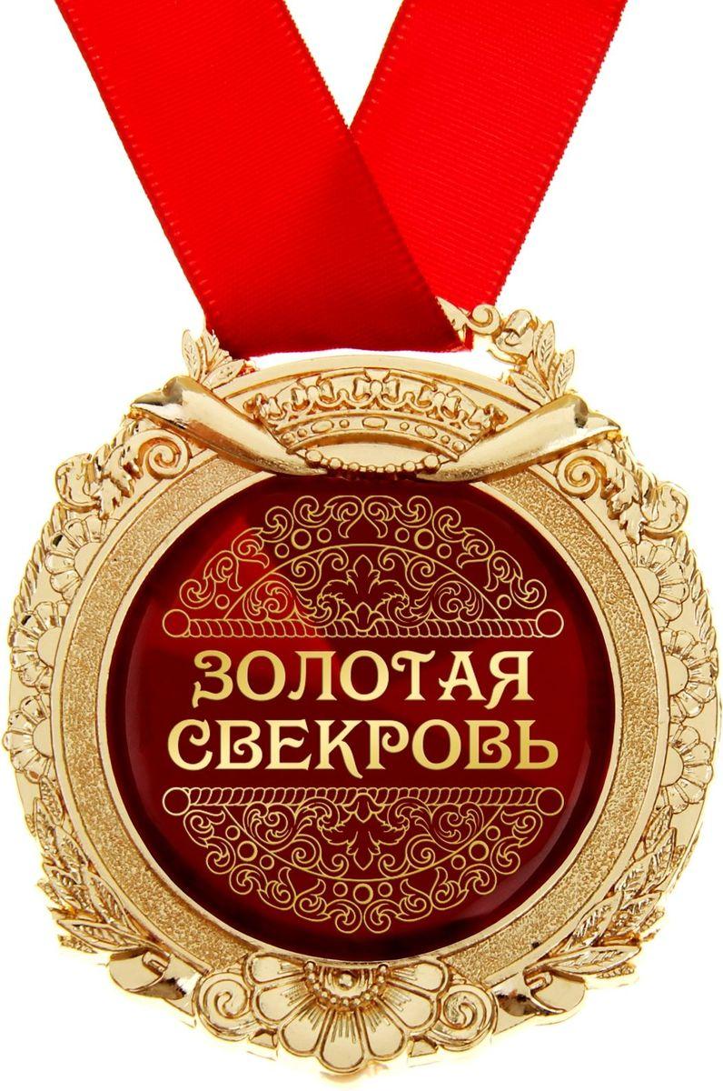 Прикольные картинки, медаль в подарочной открытке золотой свекр
