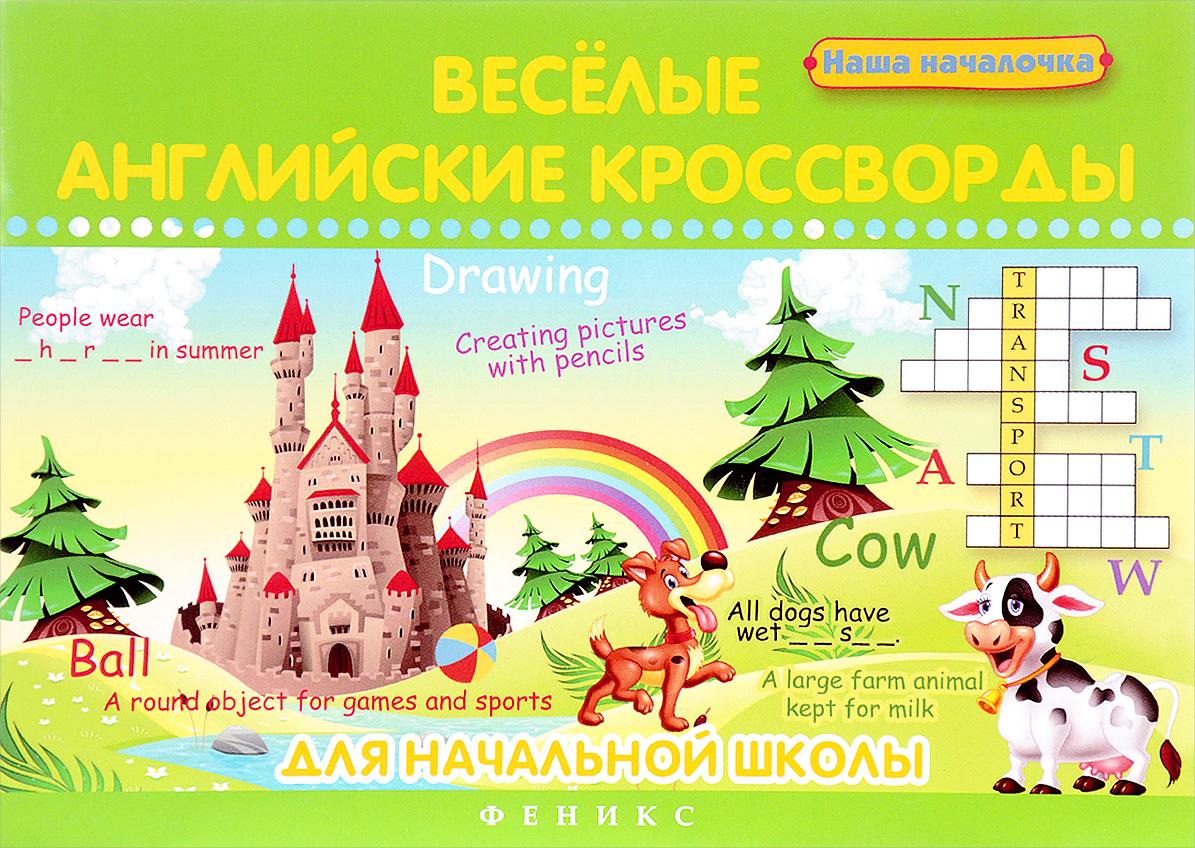 купить Д. Пикалова Веселые английские кроссворды для начальной школы недорого