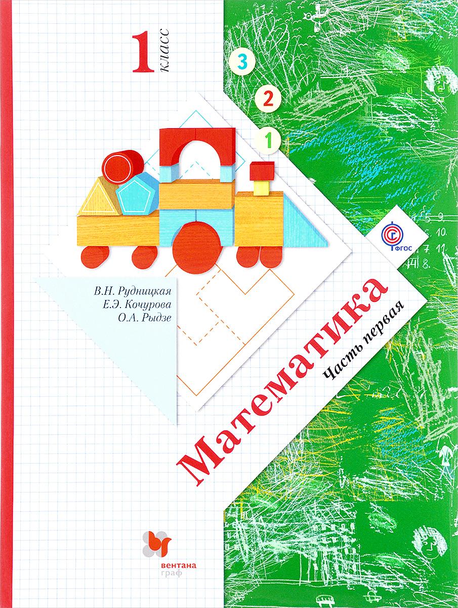 В. Н. Рудницкая, Е. Э. Кочурова, О. А. Рыдзе Математика. 1 класс. Учебник. В 2 частях. Часть 1 в н рудницкая е э кочурова о а рыдзе математика 1класс учебник в 2 частях часть 1