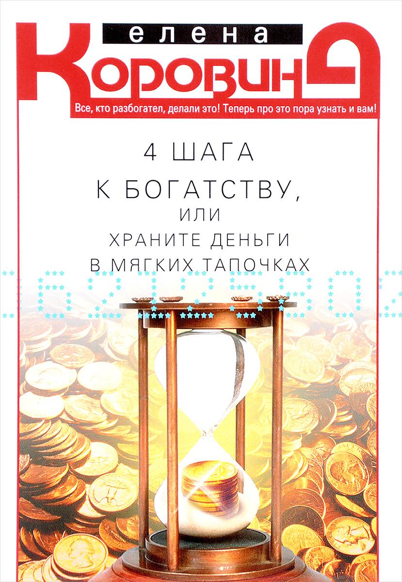 Елена Коровина 4 шага к богатству, или Храните деньги в мягких тапочках коровина е 4 шага к богатству или храните деньги в мягких тапочках
