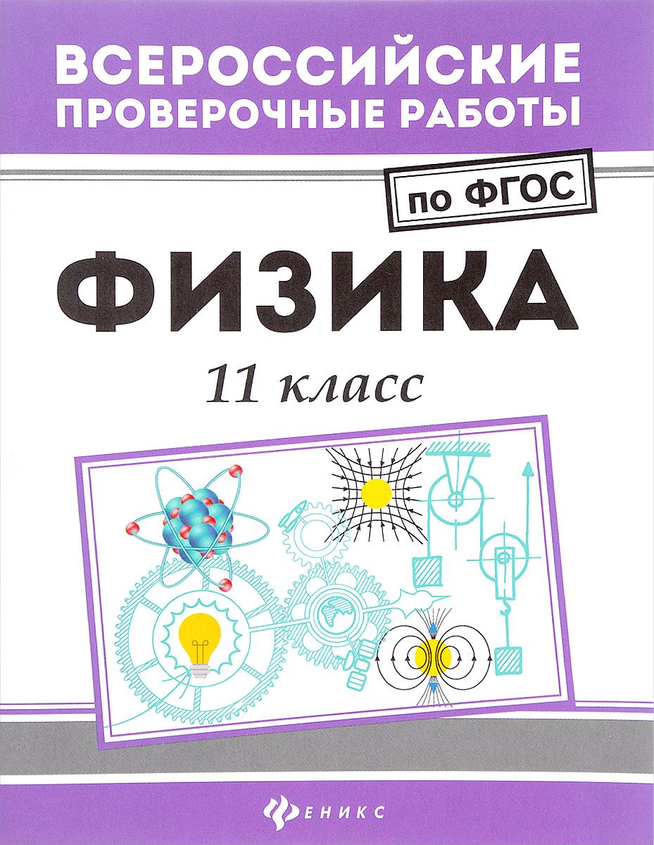 С. В. Демидович Физика. 11 класс