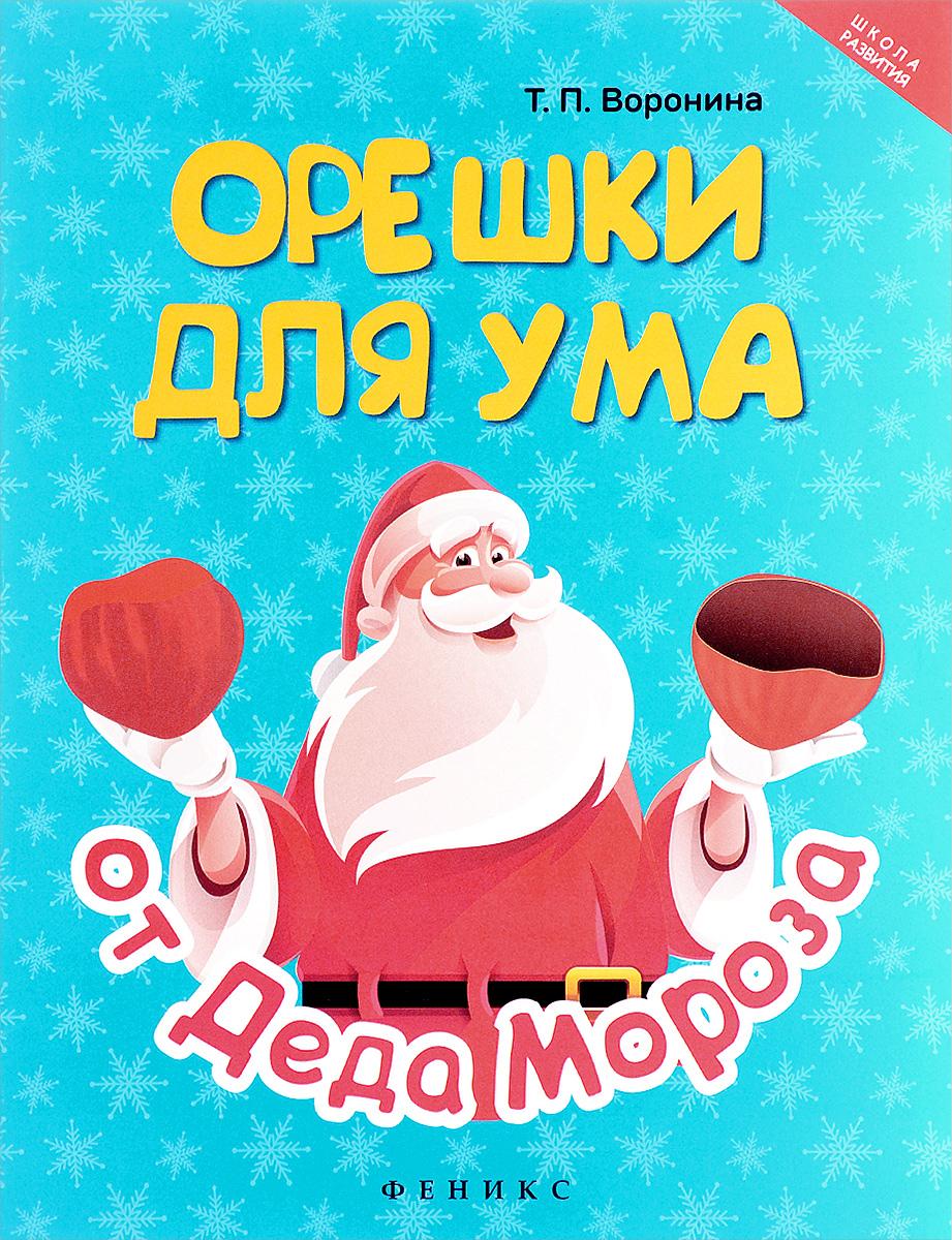 Т. П. Воронина Орешки для ума от Деда Мороза воронина т новые орешки для ума откуда что берется для детей от 4 лет