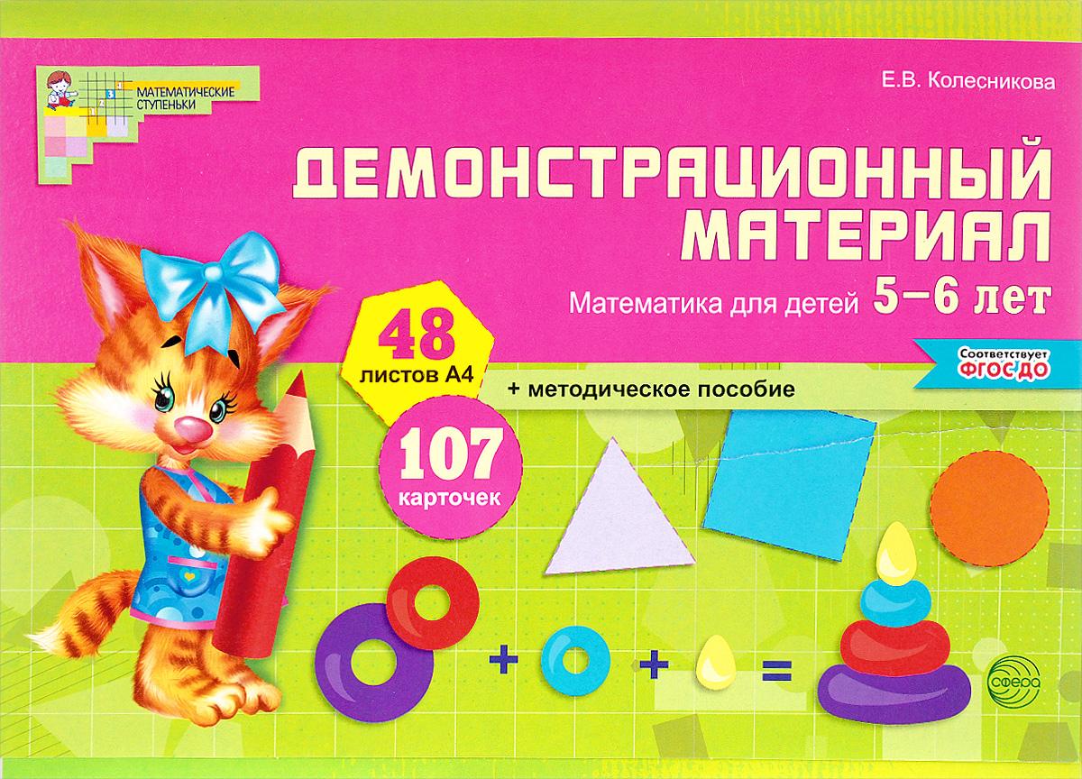 Математика для детей 5-6 лет. Демонстрационный материал