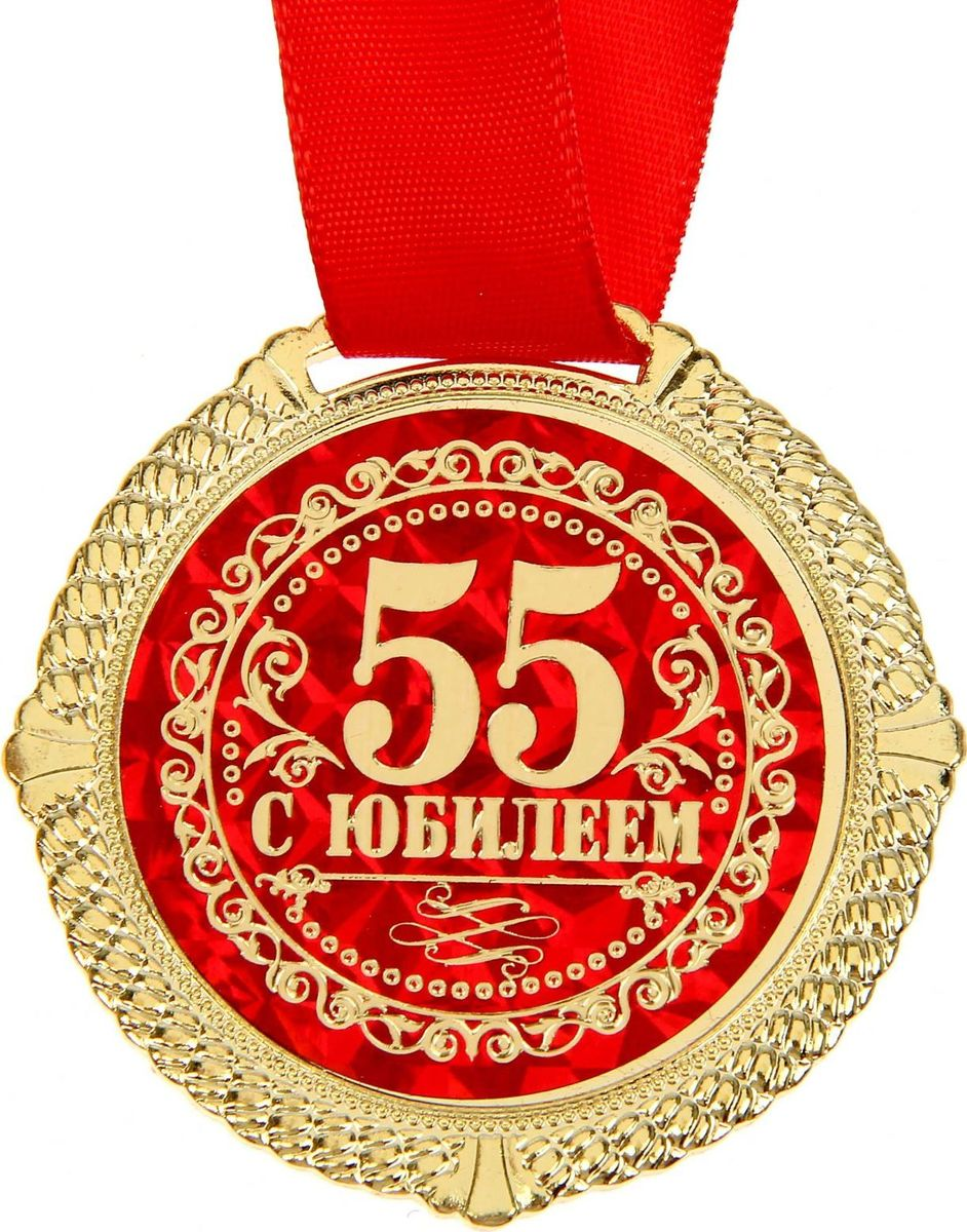 Круглая картинка с юбилеем 55 лет