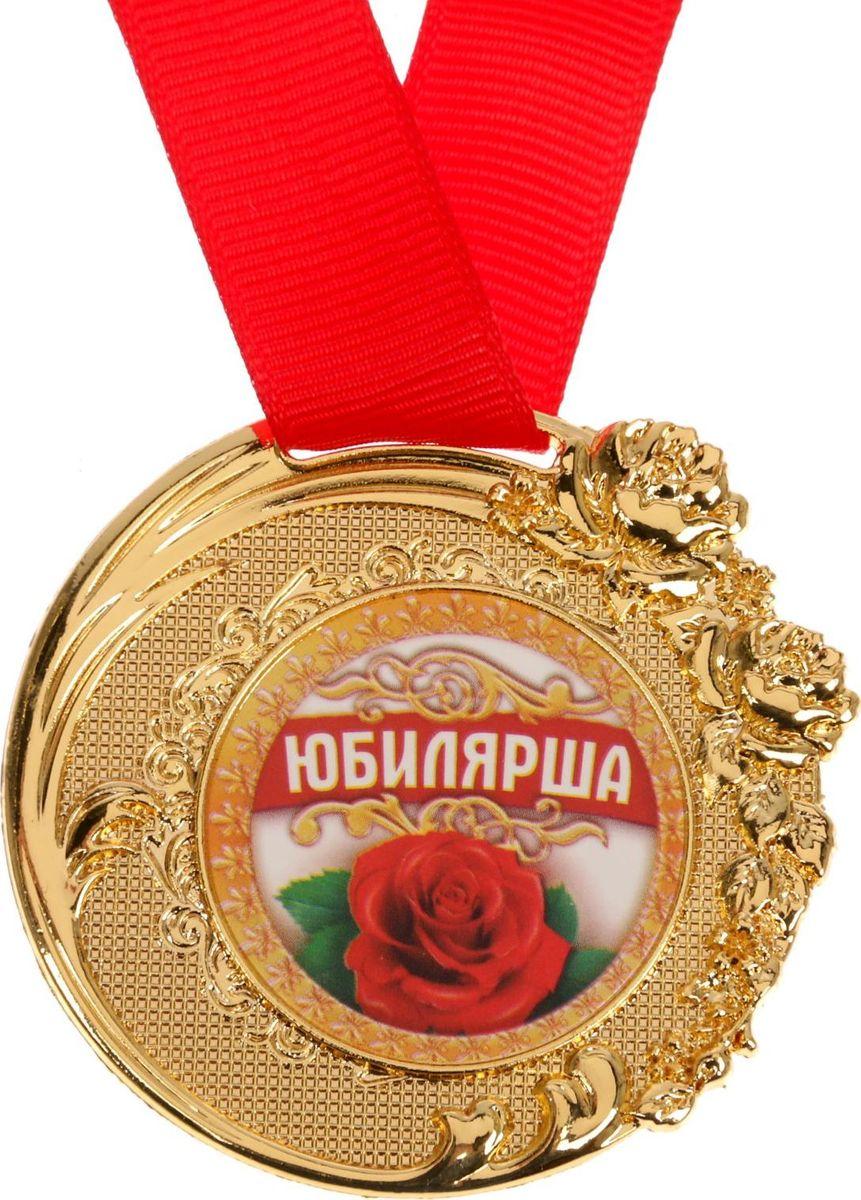Медаль сувенирная Юбилярша, диаметр 5 см медаль сувенирная лучшие родители на свете диаметр 4 см