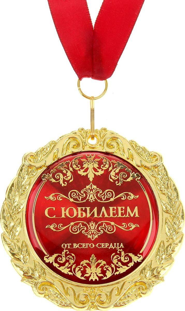 Медаль сувенирная С юбилеем, в подарочной открытке, диаметр 7 см532749Создана формула идеального поздравления: классическая форма и праздничное содержание. Оригинальная медаль – отличная награда для самых достойных представителей своего времени. Эксклюзивный сувенир станет достойным украшением вечера и поможет создать незабываемое поздравление! Медаль в подарочной открытке С юбилеем изготовлена из золотистого металла, идет в комплекте с лентой, упакована в открытку с торжественным приветствием для адресата. Удивляйте и награждайте! Рекомендуем!