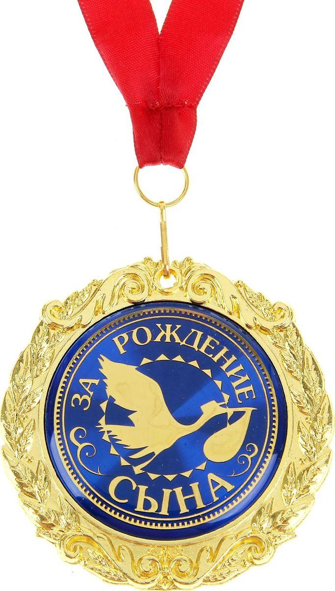 Открытка медаль сыну, открытка днем