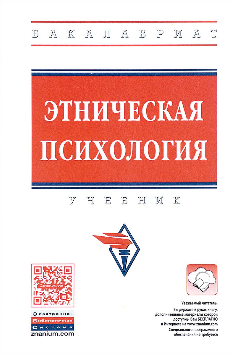 Этническая психология. Учебник
