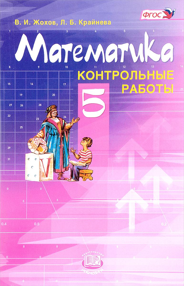 В. И. Жохов, Л. Б. Крайнева Математика. 5 класс. Контрольные работы