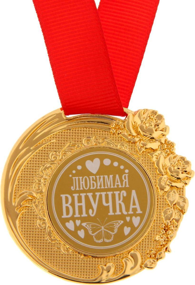 поздравление с золотой медалью картинка узнают уникальному