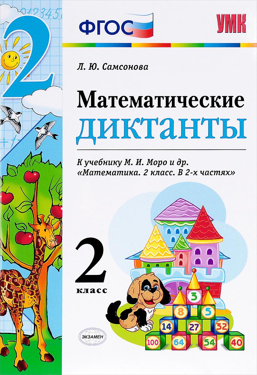 Л. Ю. Самсонова Математика. 2 класс. Математические диктанты к учебнику М. И. Моро и др.
