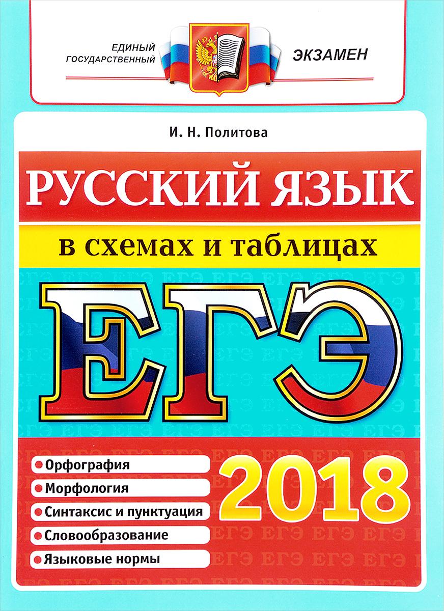 И. Н. Политова ЕГЭ 2018. Русский язык. В схемах и таблицах