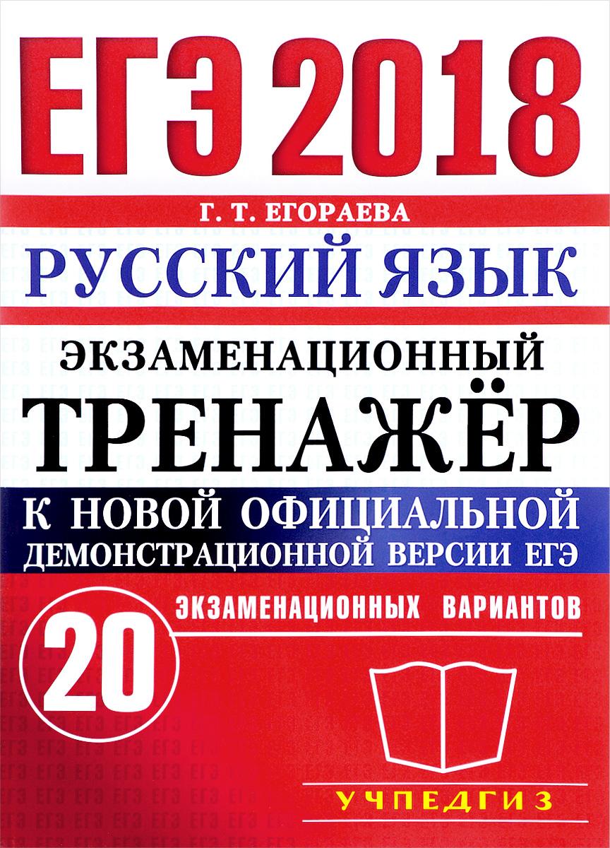 Г. Т. Егораева ЕГЭ 2018. Русский язык. Экзаменационный тренажёр. 20 экзаменационных вариантов цена