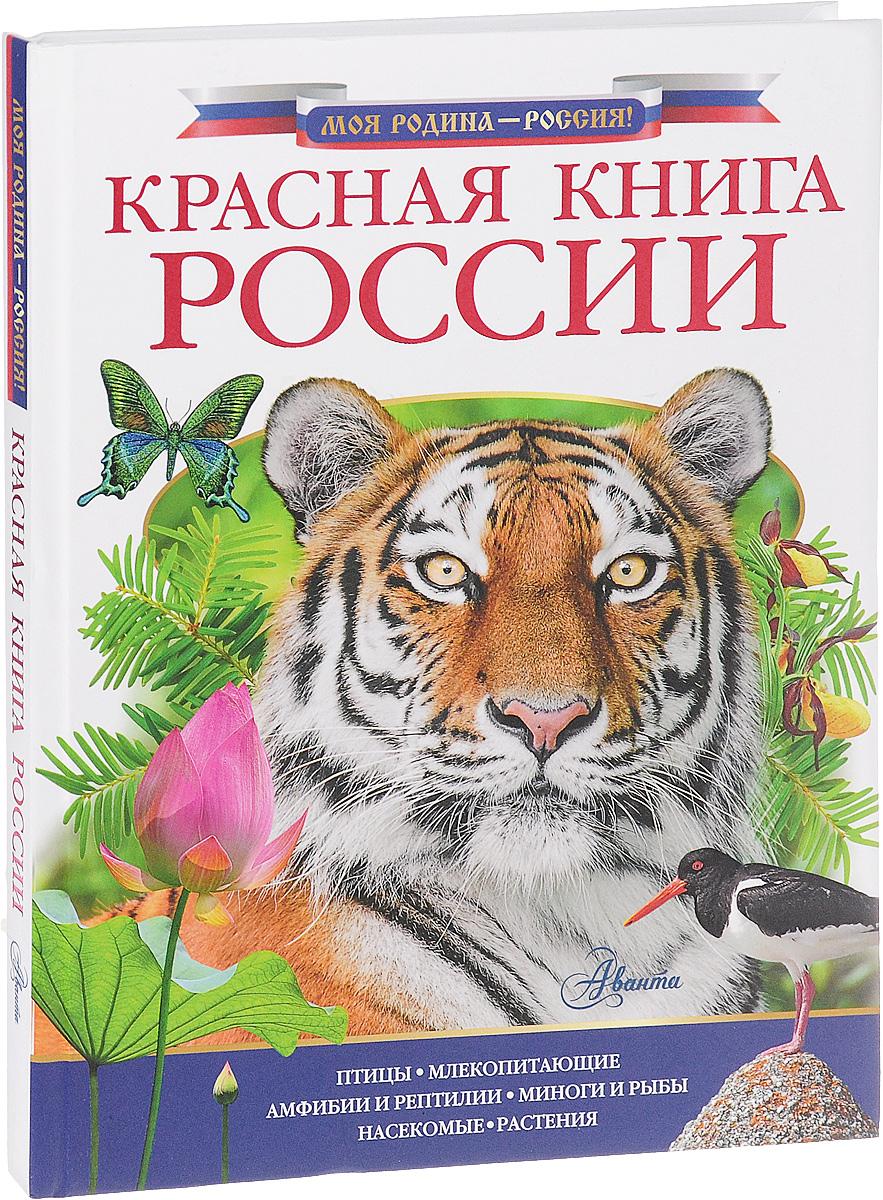 Волкова Светлана Васильевна Красная книга России