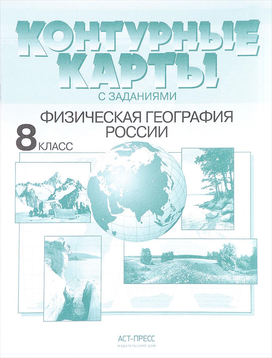 Э. М. Раковская Физическая география России. 8 класс. Контурные карты с заданиями