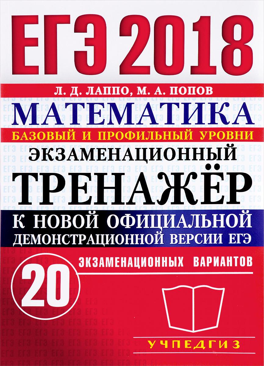 Л. Д. Лаппо, М. А. Попов ЕГЭ 2018. Математика. Экзаменационный тренажёр. 20 вариантов