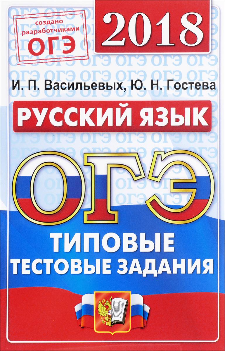 Ю. Н. Гостева, И. П. Васильевых ОГЭ 2018. Русский язык. Типовые тестовые задания. 14 вариантов