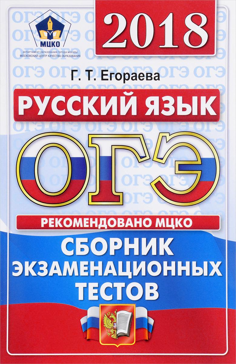 Г. Т. Егораева ОГЭ 2018. Русский язык. Сборник экзаменационных тестов