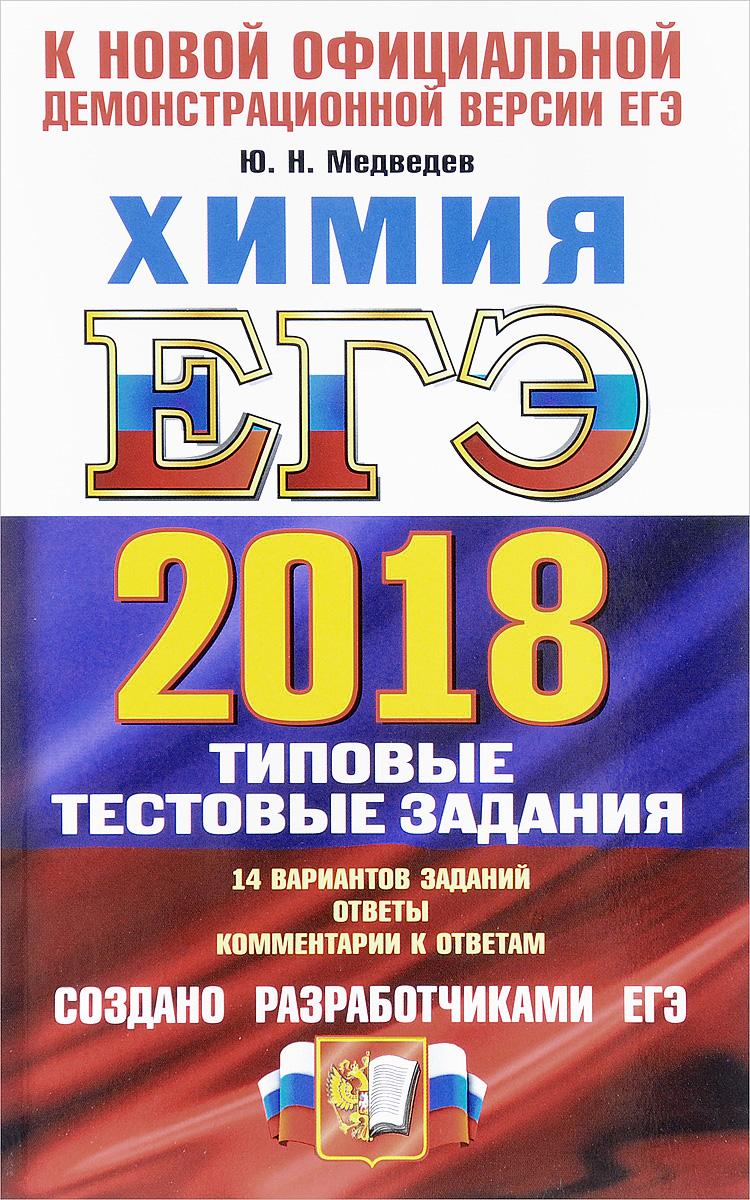 Ю. Н. Медведев ЕГЭ 2018. Химия. Типовые тестовые задания. 14 вариантов