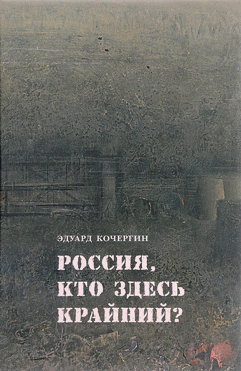Эдуард Кочергин Россия, кто здесь крайний?