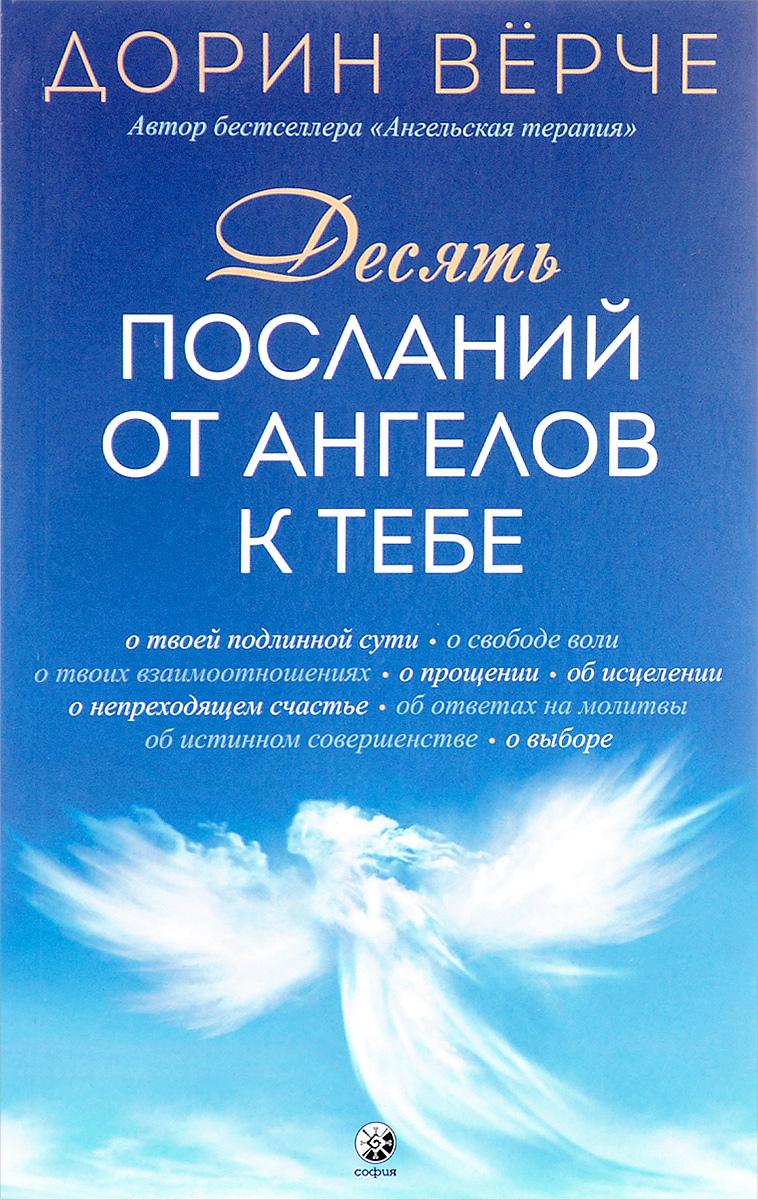 Дорин Верче Десять посланий от ангелов к тебе