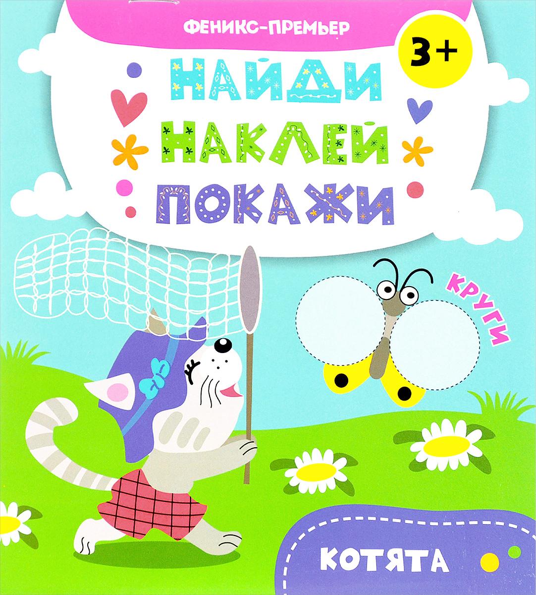 Котята. Книжка с наклейками | Алешичева Анастасия Васильевна