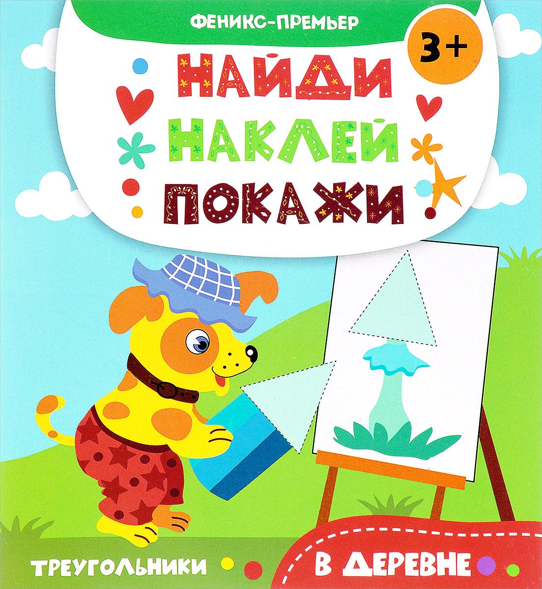 Вкусняшки. Книжка с наклейками | Алешичева Анастасия Васильевна
