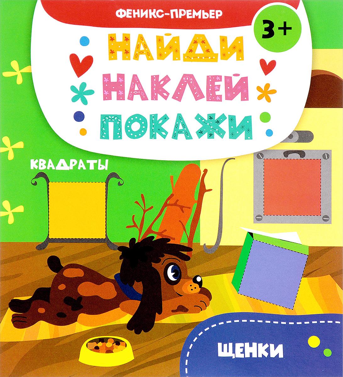 Щенки. Книжка с наклейками | Алешичева Анастасия Васильевна